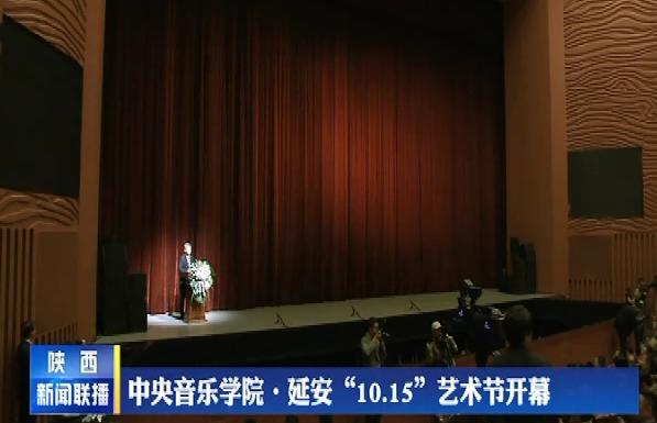 """中央音乐学院·延安""""10.15""""艺术节开幕"""