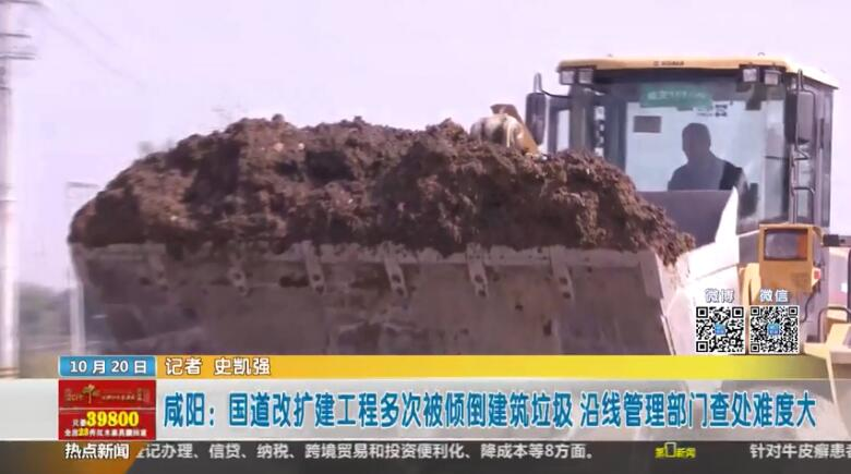 咸阳:国道改扩建工程多次被倾倒建筑垃圾 沿线管理部门查处难度大