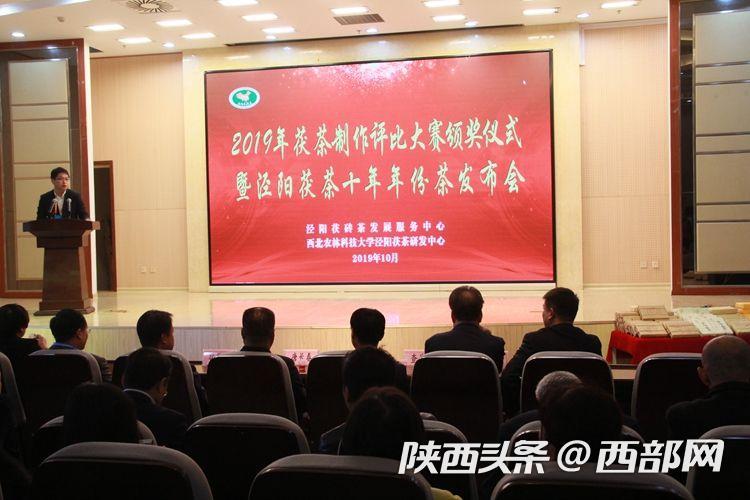 """""""泾阳茯茶10年年份茶""""在第26届杨凌农高会上发布"""