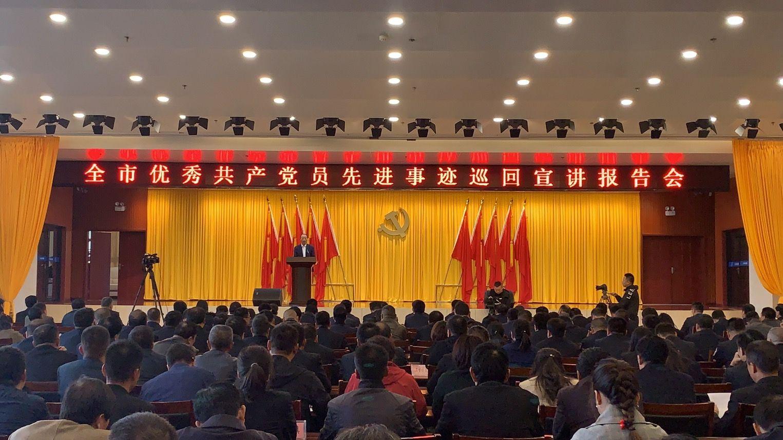 渭南市优秀共产党员首场报告在华州区举行