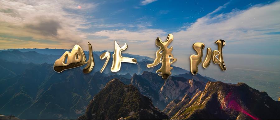 这里最陕亮丨华阴形象宣传片——山水华阴