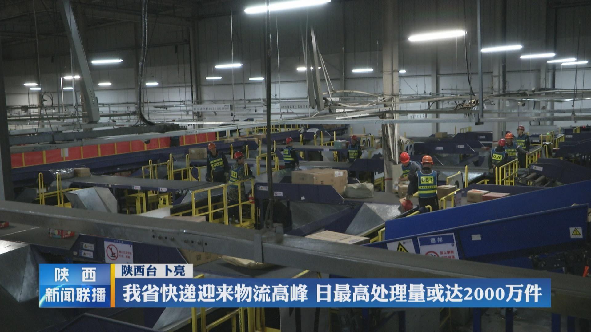 陕西省快递迎来物流高峰 日最高处理量或达2000万件