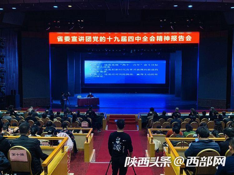 陕西省委宣讲团在省卫生健康委宣