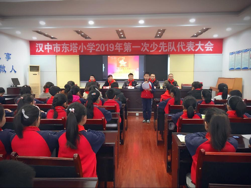 汉中市东塔小学胜利召开第一届少代会