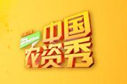 中国农资秀