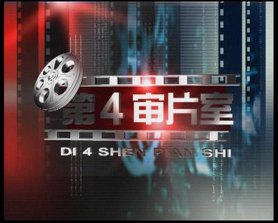 影视频道 第四审片室