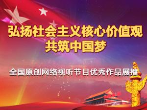 弘扬社会主义核心价值观 共筑中国梦