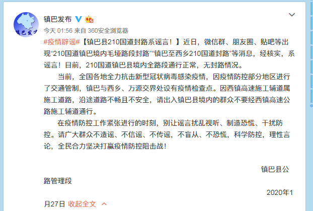 辟谣丨210国道陕西镇巴段封路?系谣言
