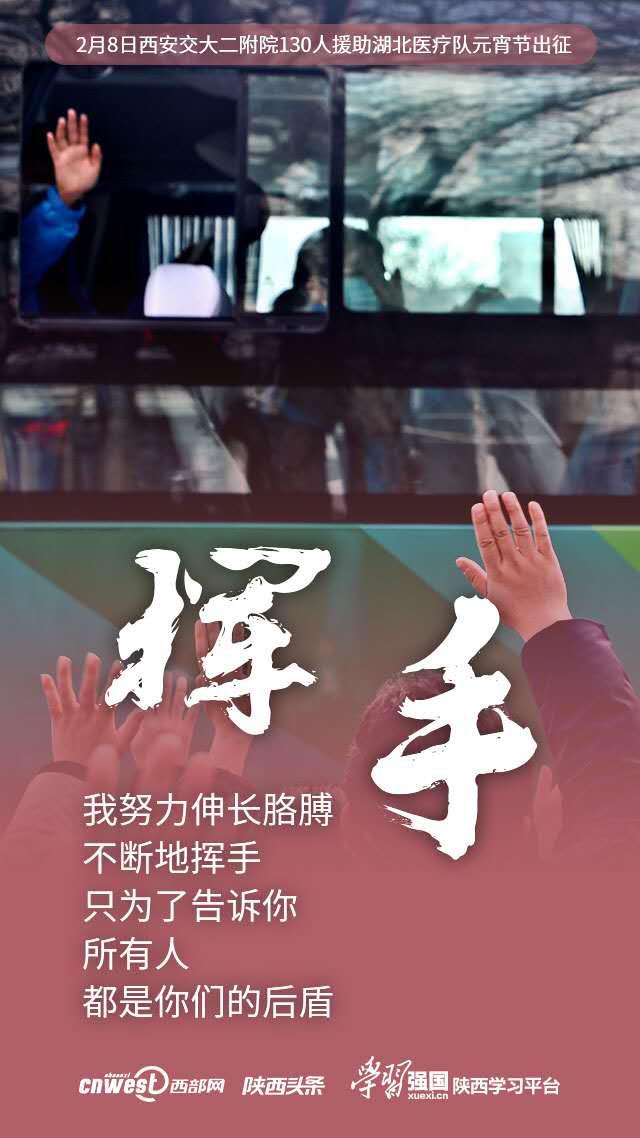 """西安交大二附院130人援助湖北医疗队元宵节""""出征"""""""