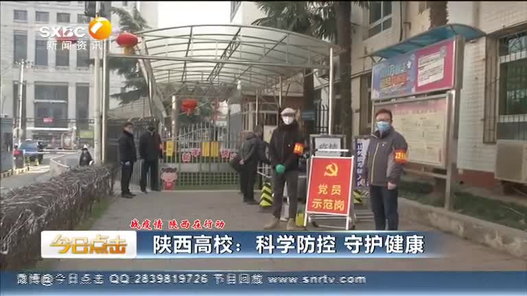 今日点击 陕西高校:科学防控 守护健康