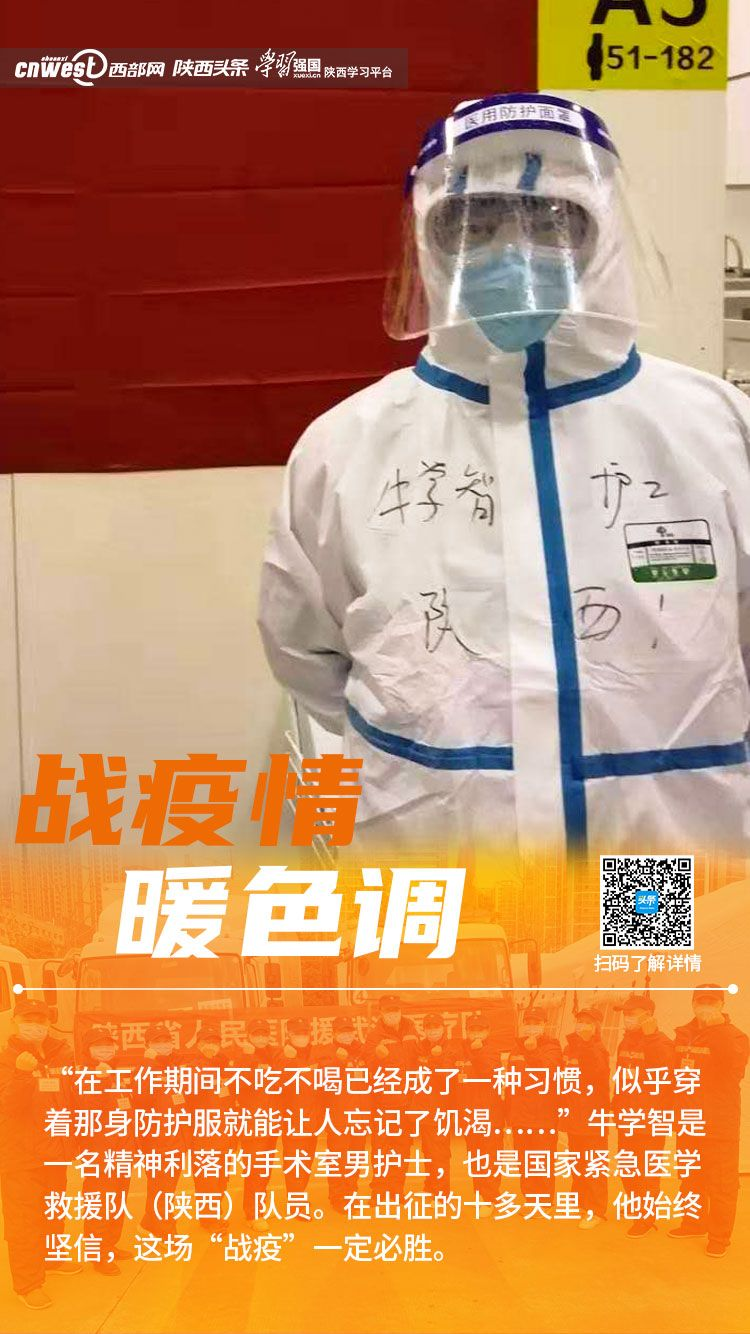 """陕西医疗队队员""""战疫""""日记:穿上那身防护服 就能让人忘记了饥渴"""