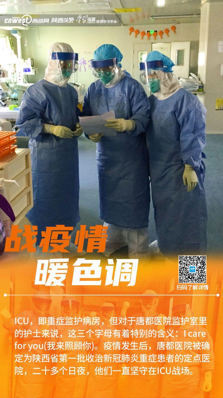 战疫情 暖色调|ICU里的生死战场:隔着护目镜 我们看到了人心