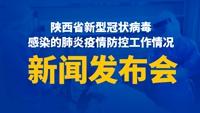 回顾 | 陕西省新冠肺炎疫情防控工作情况第十七场新闻发布会