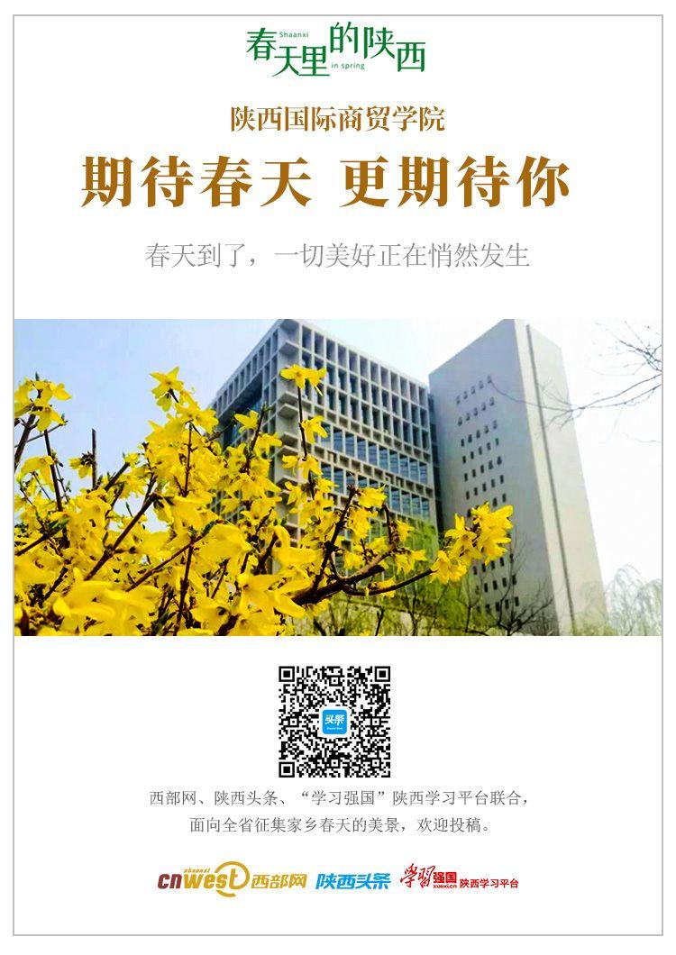 春天里的陕西| 陕西国际商贸学院: 期待春天 更期待你