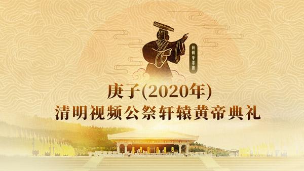 庚子(2020年)清明視頻公祭軒轅黃帝典禮