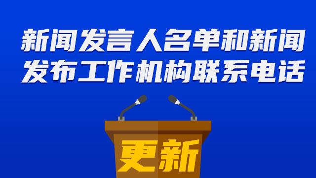 陜西部分市(區)黨委政府和省委省政府相關部門、單位新聞發言人