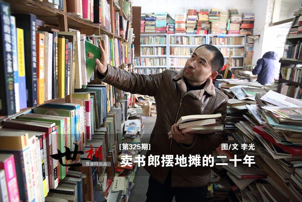 世相丨摆地摊奋斗了二十年后,他在西安开了一家二手书店