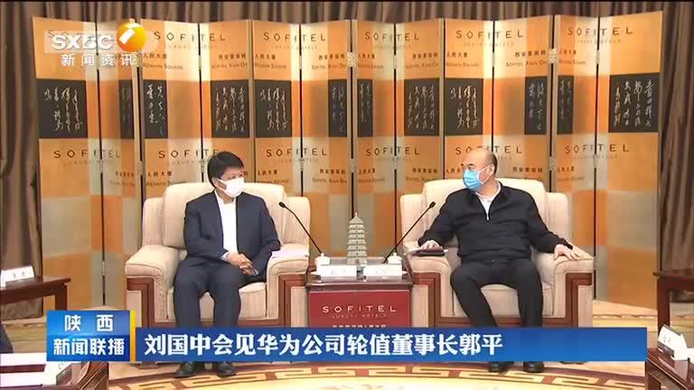 刘国中会见华为公司轮值董事长郭平