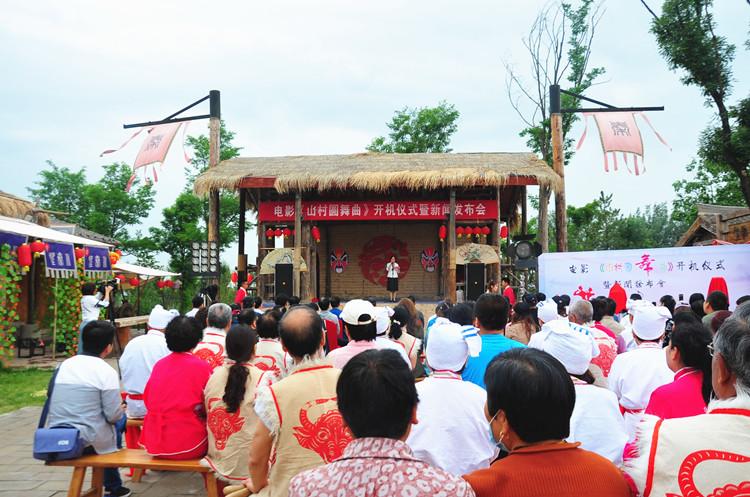 电影《山村圆舞曲》在铜川市王益区孟姜塬村开机