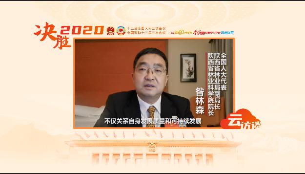 两会云访谈丨在陕全国人大代表昝林森:推动秦岭保护成为国家战略行动