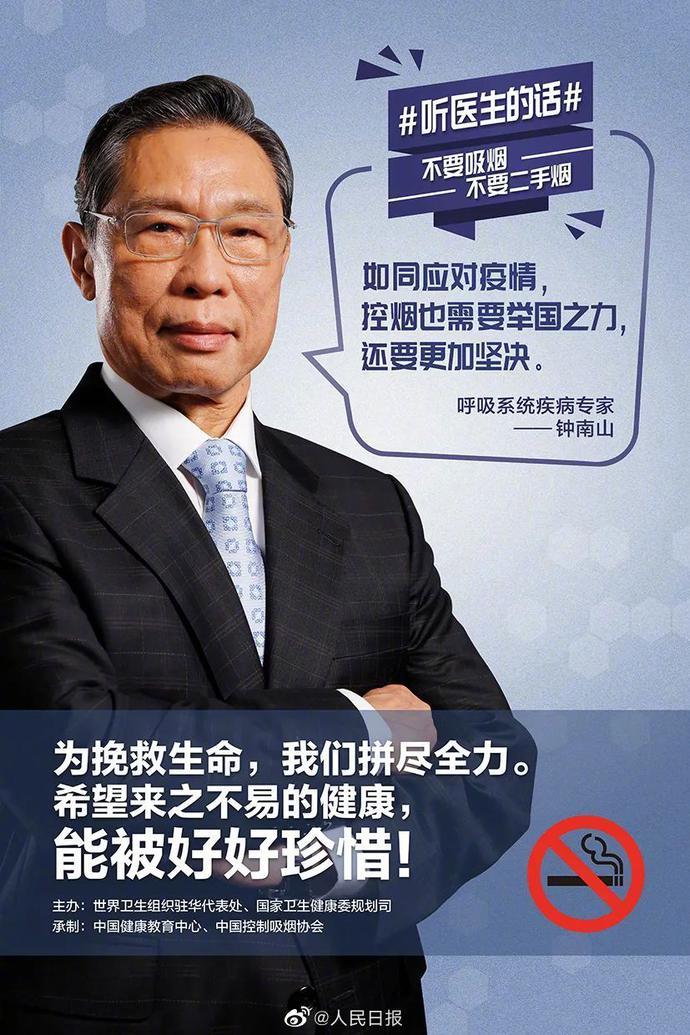 钟南山等11位医生呼吁不要二手烟:控烟要举国之力