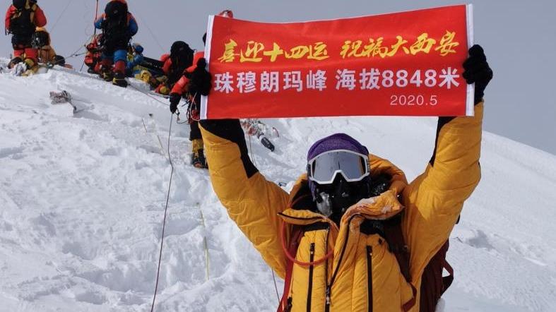 """西安登山者登顶珠峰 在""""世界之巅""""展示十四运标语"""