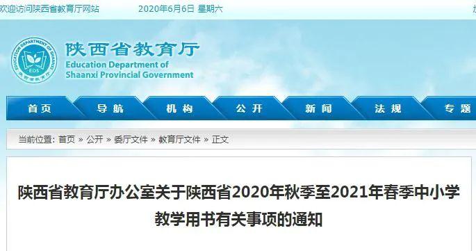 [中小学]陕西省2020年秋季至2021年春季中小学教学用书定了!