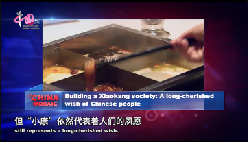 中国3分钟 | 小康社会 中国人的千年夙愿