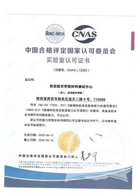 西安航空学院材料测试中心获国家认可