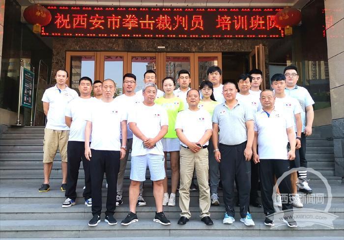 2020年西安市拳协裁判员培训班成功举办