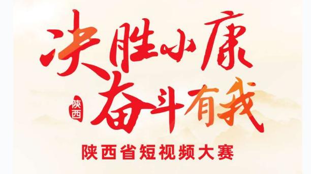 """""""决胜小康 奋斗有我""""陕西省短视频大赛启事"""
