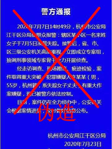 警方通报杭州女子失踪案系谣言?其丈夫有重大作案嫌疑是假的