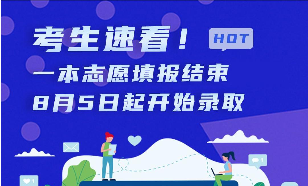 图梳馆|陕西高考一本志愿填报结束,8月5日起开始录取