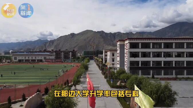 """陕视Vlog   陕西教师""""组团式""""援藏 升学率惊人!"""