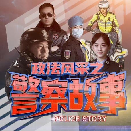 政法风采警察故事