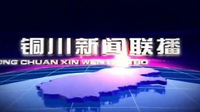 视频丨《铜川新闻联播》2020年9月26日