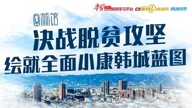 图梳馆|决战脱贫攻坚 绘就全面小康韩城蓝图