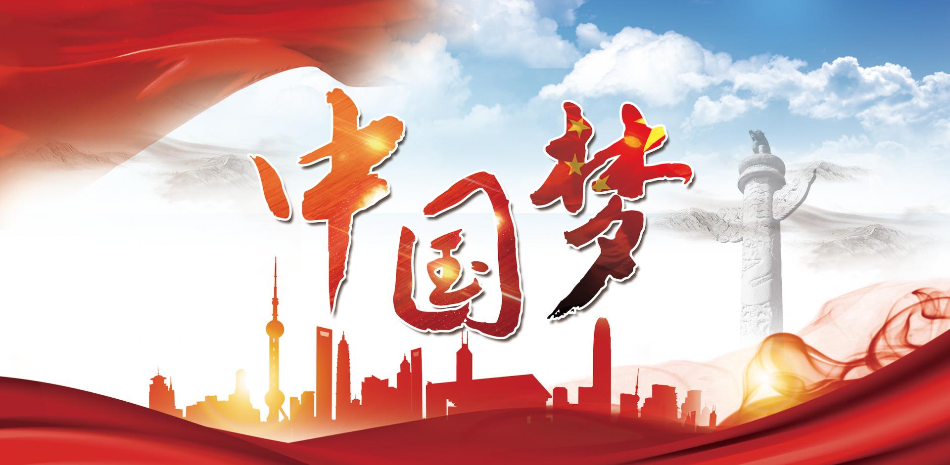 """第八批""""中国梦""""主题新创作歌曲"""