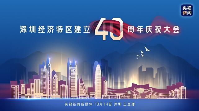 直播│深圳经济特区建立四十周年庆祝大会今日举行
