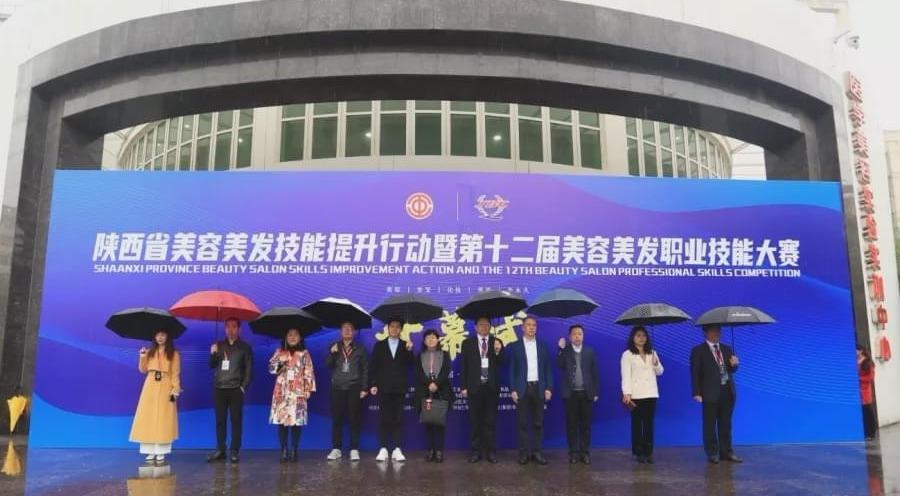 陕西省第十二届美容美发职业技能大赛在西安海棠职业学院开幕