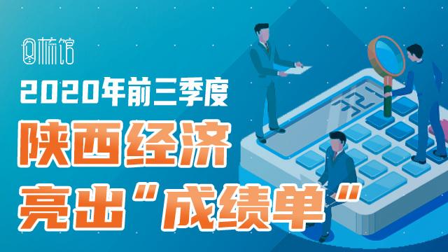 """圖梳館丨2020年前三季度陜西經濟亮出""""成績單"""""""