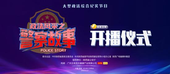 政法纪实节目《政法风采·警察故事》陕西卫视登场