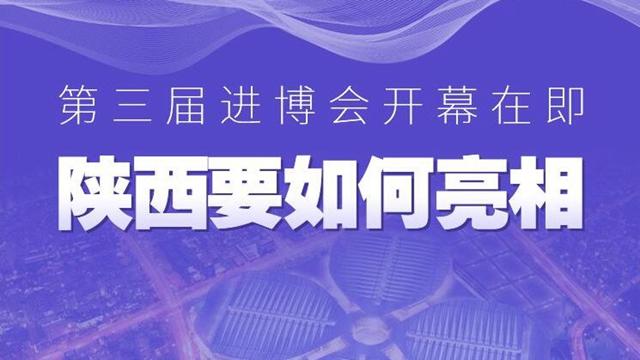 图梳馆   第三届进博会开幕在即 陕西要如何亮相
