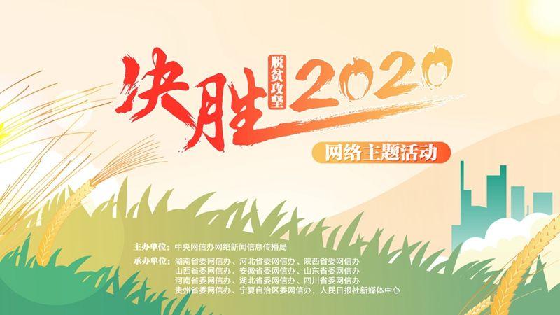 决胜2020·陕西担当