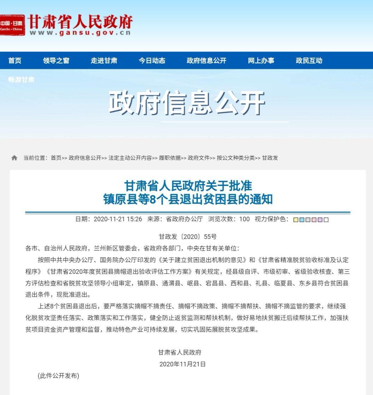 甘肃省人民政府网站截图  来源:央视新闻