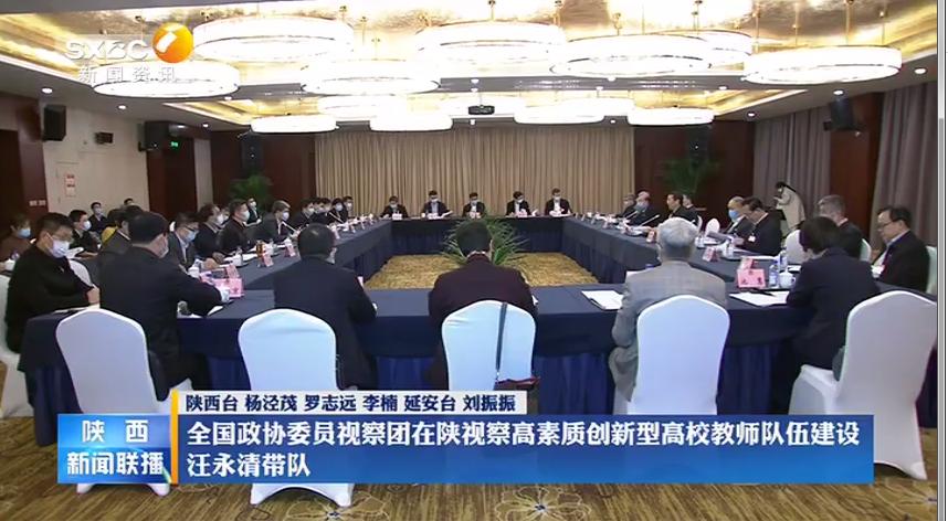 全国政协委员视察团在陕视察高素质创新型高校教师队伍建设 汪永清带队
