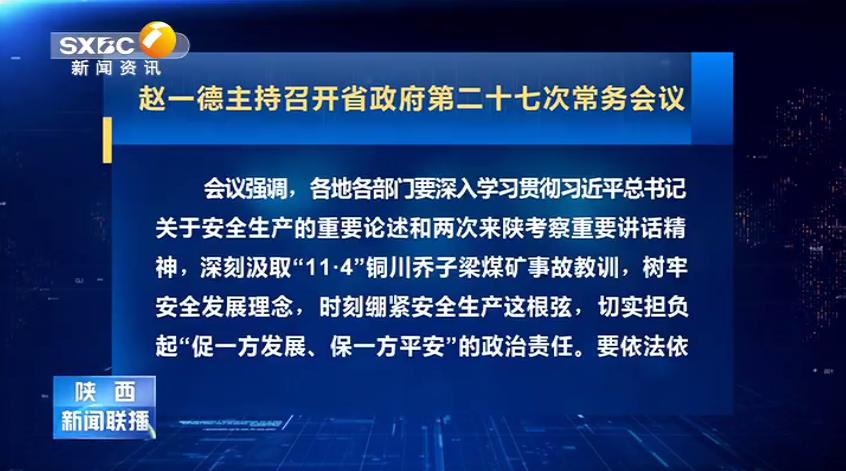 赵一德主持召开省政府第二十七次常务会议