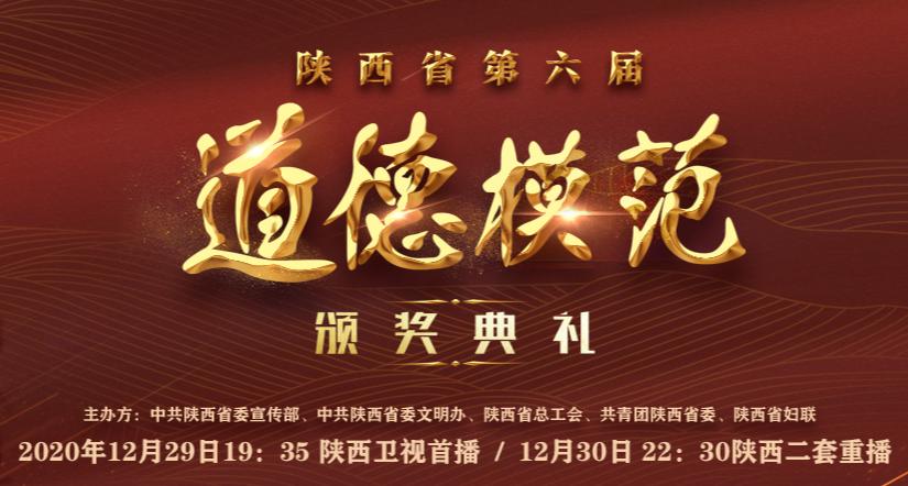 陕西省第六届道德模范颁奖典礼