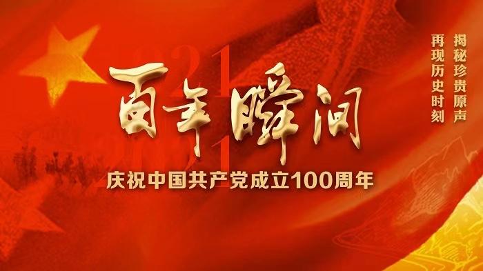 百年瞬間——慶祝中國共產黨成立100周年