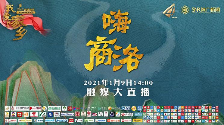 """陕西广电融媒体集团""""我爱我的家乡""""融媒大直播走进商洛"""